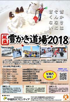 P1_「越後雪かき道場2018」募集ポスターより.jpg