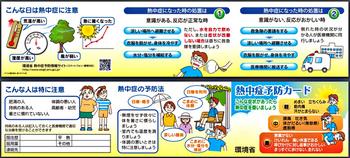 熱中症予防カード(環境省:「熱中症予防情報サイト」より).jpg