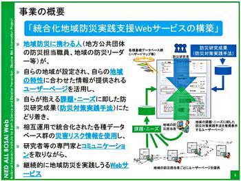 P1_防災科学技術研究所「統合化地域防災実践支援Webサービスの構築の概要」より.jpg