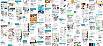 P1_NPOいわて連携復興センター「3.11-いわてNPOチラシアーカイブ」より.jpg