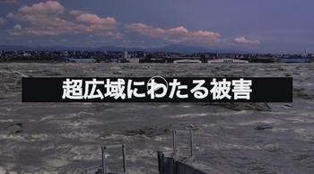 P1_内閣府広報資料「南海トラフ巨大地震編 全体版」(動画)より.JPG