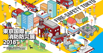 P1_東京国際消防防災展2018.jpg