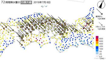 P1_気象庁資料より「72時間降水量の日最大値日」(2018年7月8日).jpg
